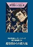 宇宙英雄ローダン・シリーズ 電子書籍版128 超空間からの殺人鬼 (ハヤカワ文庫SF)
