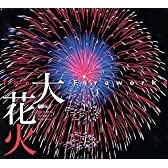 大花火 The Fireworks