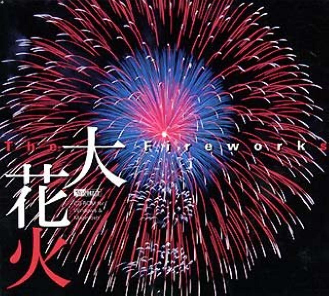 極小現代チーター大花火 The Fireworks
