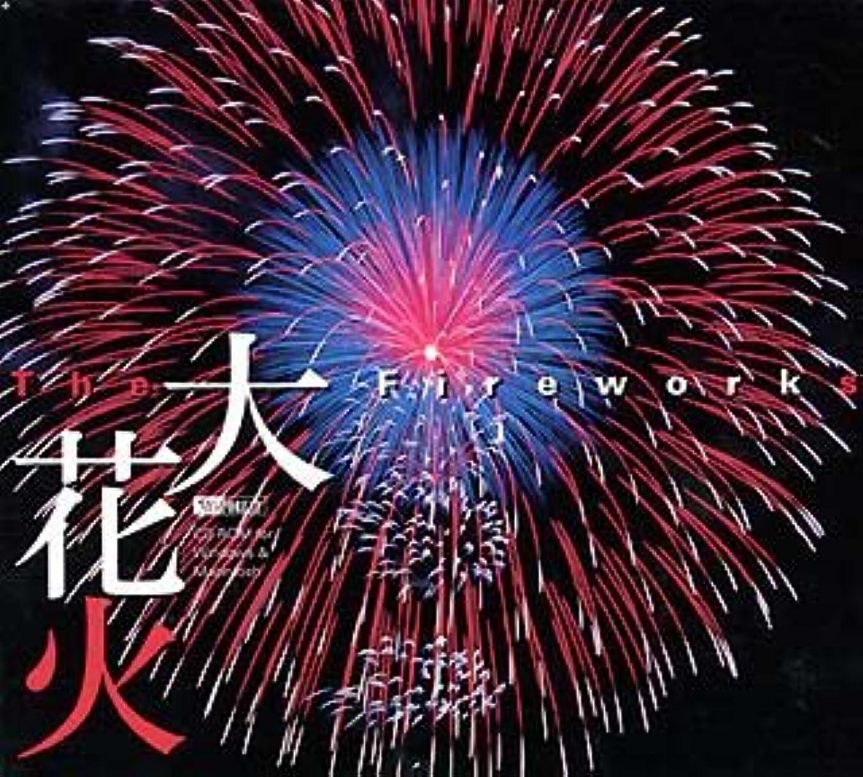 入札昇る好色な大花火 The Fireworks