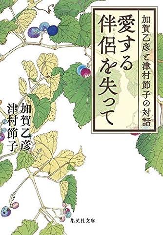 愛する伴侶を失って 加賀乙彦と津村節子の対話 (集英社文庫)