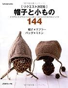 リクエスト決定版  帽子と小もの144 (Let's knit series)