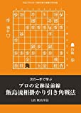 プロの定跡最前線 飯島流相掛かり引き角戦法(将棋世界2015年10月号付録)