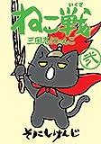 ねこ戦 三国志にゃんこ 弐 (カドカワデジタルコミックス)