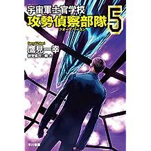 宇宙軍士官学校―攻勢偵察部隊― 5 (ハヤカワ文庫JA)