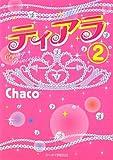 ティアラ〈2〉Crying Princess (ケータイ小説文庫―野いちご)