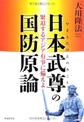 日本武尊の国防原論の詳細を見る