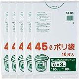 ゴミ袋 45L 半透明(乳白) 650x800mm 厚み0.03mm 厚手で丈夫 10枚x5冊セット 【50枚入】