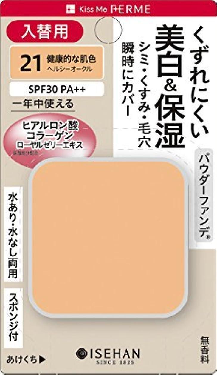アクション常習的毎年フェルム 明るさキープ パウダーファンデ(入替用)21 健康的な肌色 11g