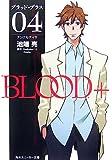 BLOOD+〈04〉ナンクルナイサ (角川スニーカー文庫)