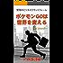 ポケモンGOは世界を変える: 9.19改訂版