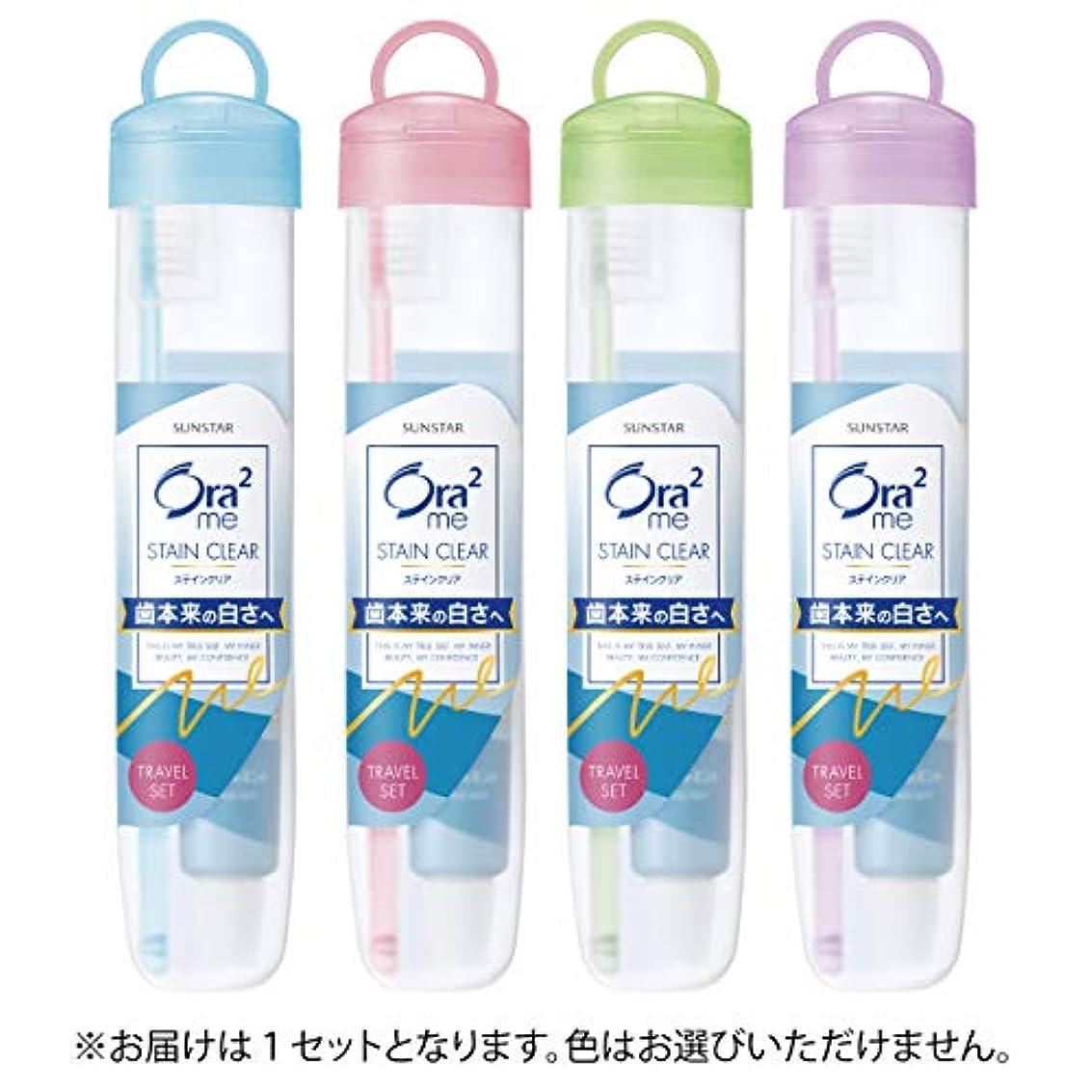 Ora2(オーラツー) ミー トラベルセット (ソフトケースタイプ)