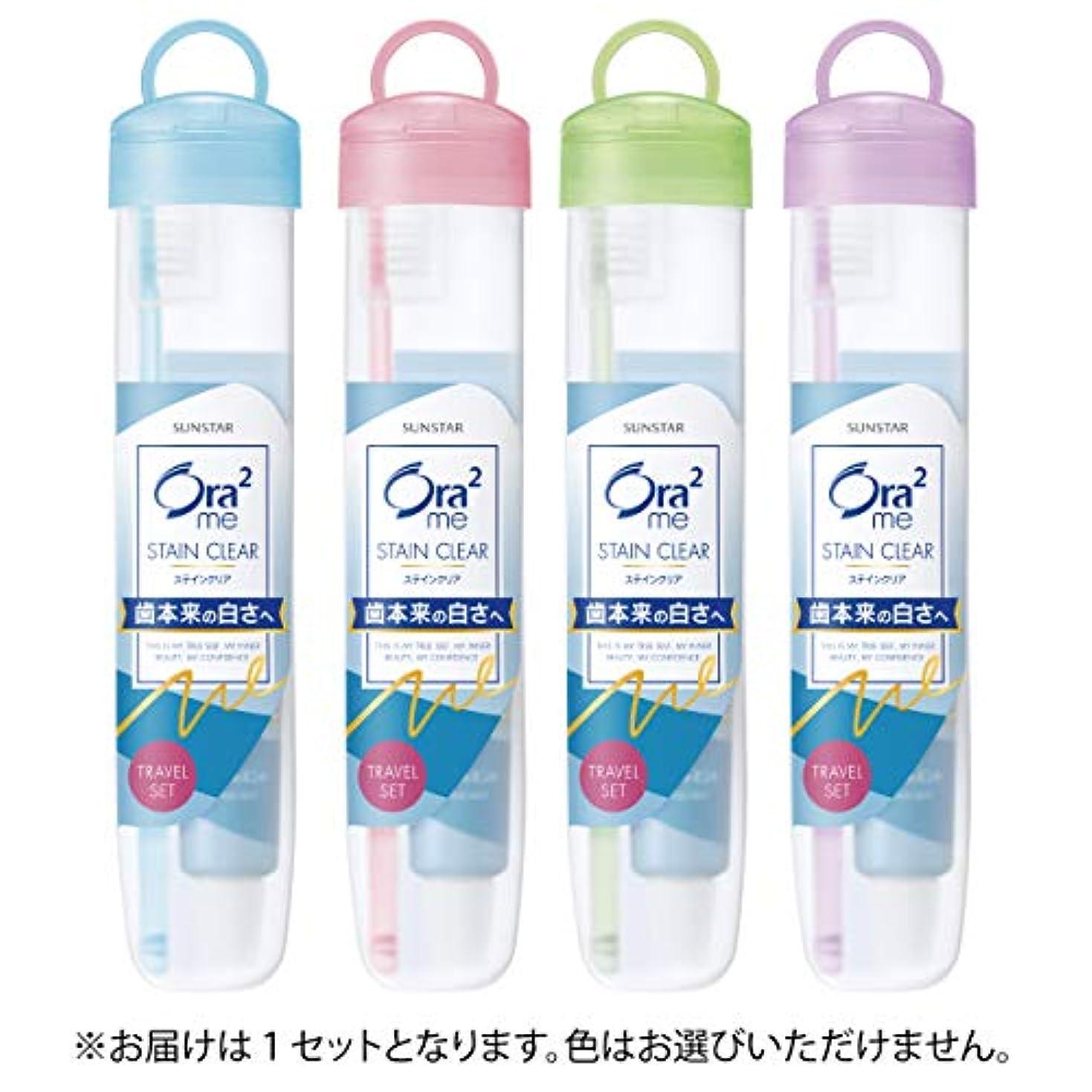 謙虚な不健全特許Ora2(オーラツー) ミー トラベルセット (ソフトケースタイプ)