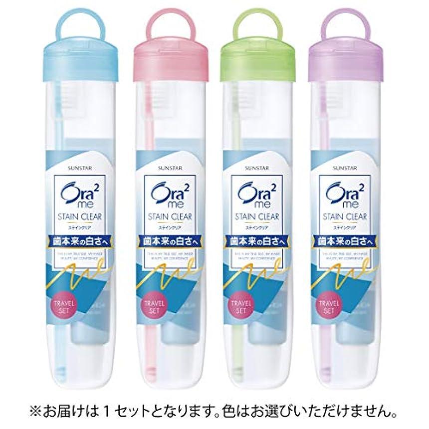 品揃え誠実人形Ora2(オーラツー) ミー トラベルセット (ソフトケースタイプ)
