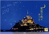星空の夜に 2017年 カレンダー 壁掛け E-1 【使用サイズ:594×420mm】