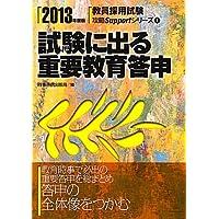 試験に出る重要教育答申〈2013年度版〉 (教員採用試験攻略Supportシリーズ)