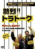 熱烈!!トラトーク[DVD]