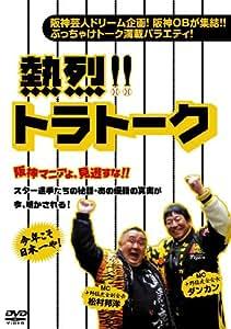 熱烈!!トラトーク [DVD]