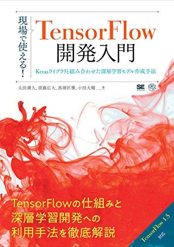 現場で使える!TensorFlow開発入門 Kerasライブラリと組み合わせた深層学習モデル作成手法