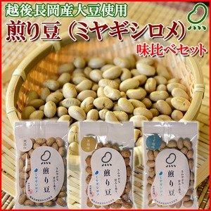お試しに 煎り豆 (ミヤギシロメ) 味比べセット3種類 (9袋セット) (各種3袋)