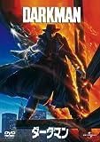 ダークマン (ユニバーサル・セレクション2008年第6弾) 【初回生産限定】 [DVD]