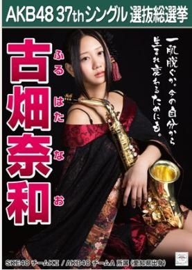 【古畑奈和】ラブラドール・レトリバー AKB48 37thシングル選抜総選挙 劇場盤限定ポスター風生写真 AKB48チームA