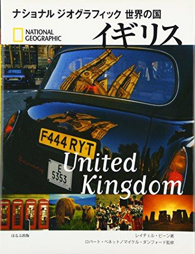 イギリス (ナショナルジオグラフィック世界の国)の詳細を見る