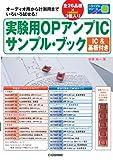 実験用OPアンプICサンプル・ブック[IC&基板付き]: オーディオ用から計測用までいろいろ試せる! (トライアルシリーズ)