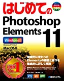はじめてのPhotoshopElements11 (BASIC MASTER SERIES)