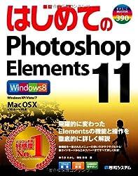 はじめてのPhotoshopElements11 (BASIC MASTER SERIES)