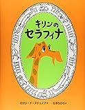 キリンのセラフィナ