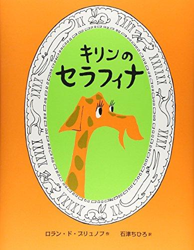 キリンのセラフィナの詳細を見る