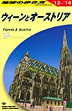 A17 地球の歩き方 ウィーンとオーストリア 2013 [単行本(ソフトカバー)] / 地球の歩き方編集室 編 (著); ダイヤモンド・ビッグ社 (刊)