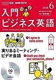NHK CD ラジオ 入門ビジネス英語 2018年6月号