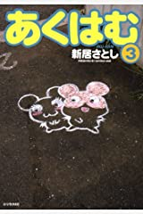 あくはむ(3) <完> (シリウスKC) コミック