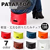 折りたたみチェア PATATTO mini パタット ミニ (高さ15cm) 携帯椅子 mini 椅子 簡易イス アウトドア 玄関イス 玄関スツール 運動会 軽量 [オレンジ]
