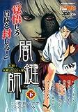 闇鍵師 (下) 死闘! 牙鳳丸封印之篇 (アクションコミックス(COINSアクションオリジナル))