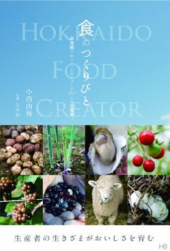 食のつくりびと 北海道でおいしいものをつくる20人の生産者 (HS/エイチエス)の詳細を見る
