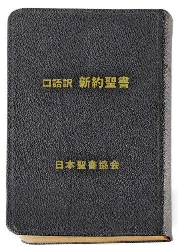 口語訳 新約聖書の詳細を見る