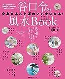 谷口令の風水book―全身まるごと運のいい女になる! (主婦の友生活シリーズ)