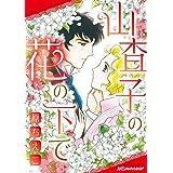 山査子の花の下で【新装版】 (ハーモニィ by ハーレクイン)
