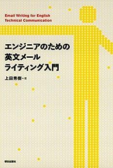 [上田 秀樹]のエンジニアのための英文メールライティング入門
