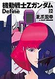 機動戦士Zガンダム Define(12) (角川コミックス・エース)