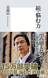 続・悩む力 (集英社新書)