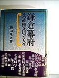 鎌倉幕府―その政権を担った人々 (1971年)