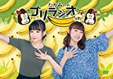 たかみーのゴリラジオ ウホ! (通常盤) [DVD]