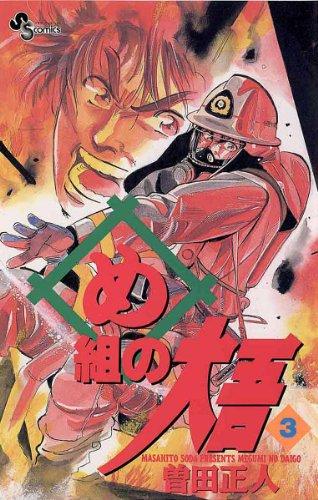 め組の大吾(3) (少年サンデーコミックス)