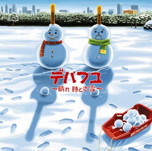 デパフユ~晴れ時どき雪~の詳細を見る