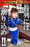 行列には割り込め!!: 「チャイナで生き残る」—報道で語られない、近年の中国のライフスタイル(文化・慣習 & 上海都心特集)—