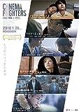 CINEMA FIGHTERS/シネマファイターズ DVD(通常版)[DVD]